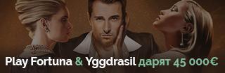 Плей Фортуна - Yggdrasil акция