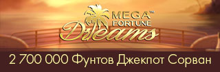 Слот Mega Fortune Dreams отдал 2.7 млн в Casumo