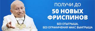 50 Фриспинов от BGO казино