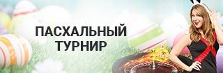 1xSlot пасхальный турнир
