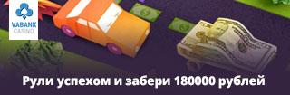 Вабанк казино новости