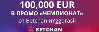 "турнир ""Чемпионат"" от Betchan"