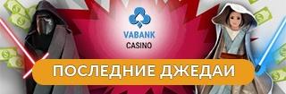 Акция последние джедаи от Vabank casino