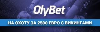 Выирай до 250000 рублей с Олибет