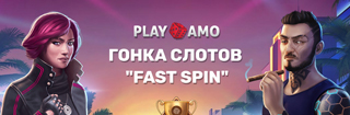 Fast spins от Плейамо