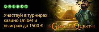 Турниры в Юнибет казино