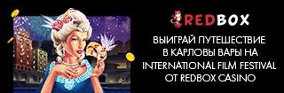 Выиграй поездку в Карловы Вары с СуперКат казино