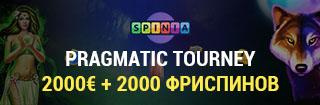 Pragmatic tourney от казино Спиния
