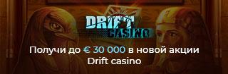 Выиграй до 30000 евро в Дрифт казино