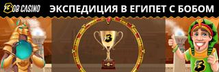 Пополни свой бюджет выигрышем до 220000 рублей в Боб казино