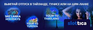 Выиграй отпуск в Тайланде, Тунисе или на Шри-Ланке от Слоттика казино