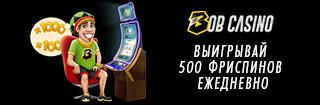Выигрывай 500 фриспинов каждый день в Боб казино