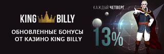 Пополнение бонусов в казино Кинг Билли