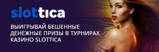 Турниры и акции от Слоттика