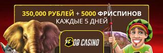 Вымграй до 5000 фриспинов в Боб казино