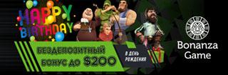 Бонус на день рождения в бонанза гейм казино