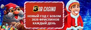 Новогодние акции от Боб казино