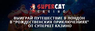 Рождественские приключения в СуперКет казино