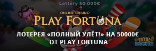 soberi-prizy-v-loteree-polnyj-ulet