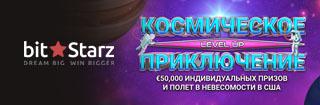 Участвуй в розыгрыше призов на 50000 евро от казино Битстарз