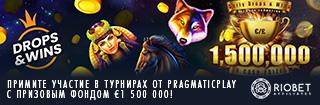 в казино Риобет турнир от Прагматик плей с призовым фондом 1500000 авро