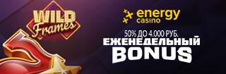 Игроки Энерджи казино получат бонус по понедельникам