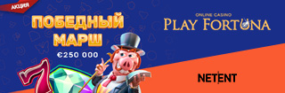 """Акция """"Победный марш"""" в казино Плей Фортуна"""