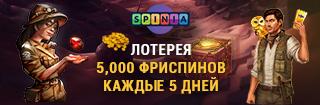 Казино Спиния раздает 5000 фриспинов