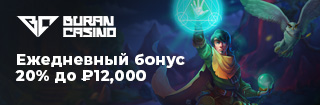 Дополнительные бонусы от Буран казино
