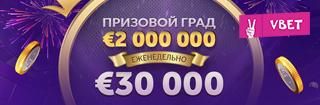 Унакальная акция в казино Вбет с призовым фондом 2000000 евро