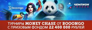Погоня за деньгами в казино Чемпион