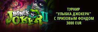 """Акция """"Улыбка джокера """" от казино 1хслотс"""