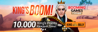 Турнир в казино King Billy