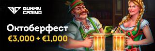 Октоберфест в Буран казино