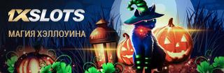 Хелоуин в казино 1xslots