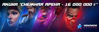 акция Снежная арена от казино Чемпион