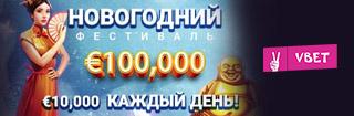 Новогодний фестиваль от казино Вбет