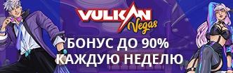 Еженедельный бонус от Вулкан Вегас
