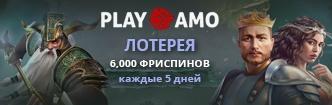 Лотерейя от ПлейАмо- 6000 фриспинов
